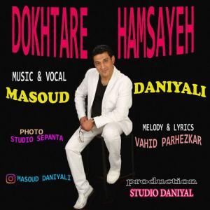 Masoud Daniyali – Dokhtare Hamsayeh
