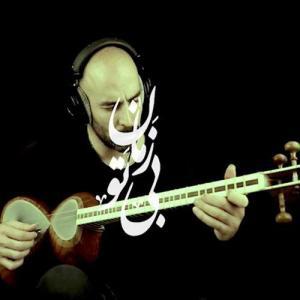 Milad Derakhshani – Bizamane To