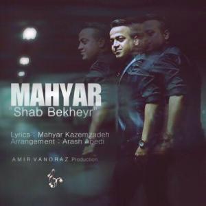 Mahyar – Shab Bekheyr