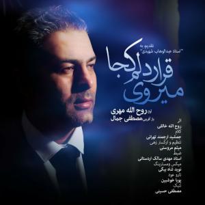 Mehrad Mehri – Gharare Delam Koja Miravi