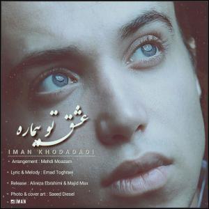 Iman Khodadadi – Eshghe To Bimare