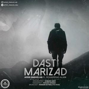 Amir Enghelab – Dast Marizad (Ft Mohammad Aliyan)
