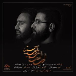 Sib Sorkhi & Fosooli – Ahaballah