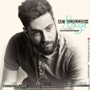 Ali Sotoodeh – Negat