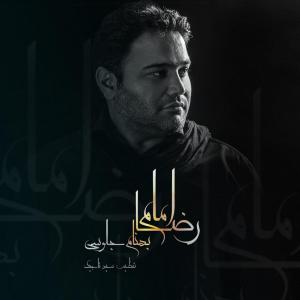 Behnam Joloosi – Emam Reza
