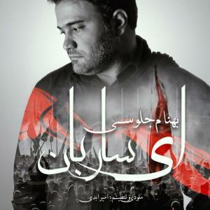 Behnam Joloosi – Ey Sareban