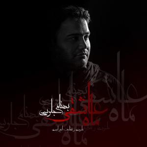 Behnam Joloosi – Mahe Asheghi
