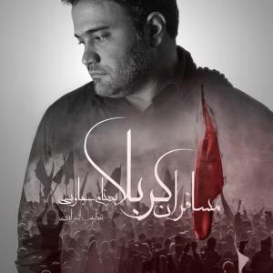 Behnam Joloosi – Mosaferan Karbala