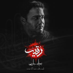 Behnam Joloosi – Roghayeh