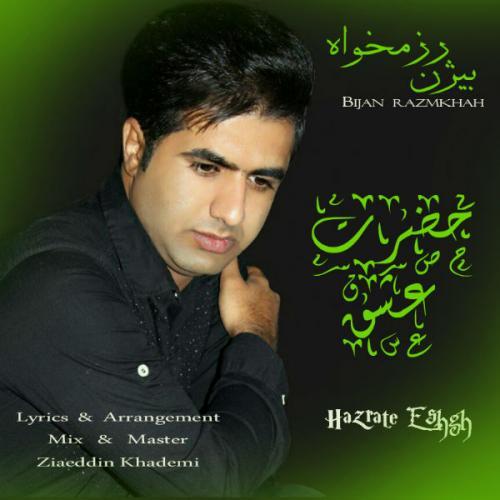 Bijan Razmkhah – Hazrate Eshgh