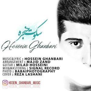 Hossein Ghanbari – Sokote Hanjareh