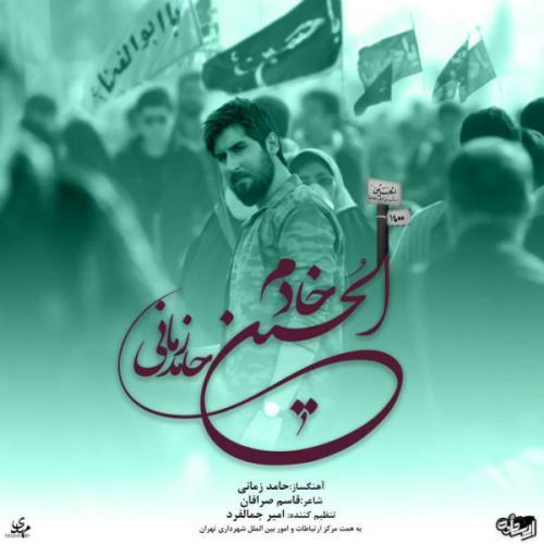 دانلود آهنگ حامد زمانی خادم الحسین(ع)