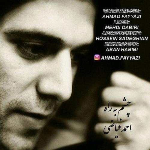 دانلود آهنگ احمد فیاضی هوای تازه