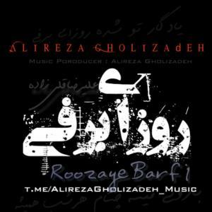 Alireza Gholizadeh – Roozaye Barfi