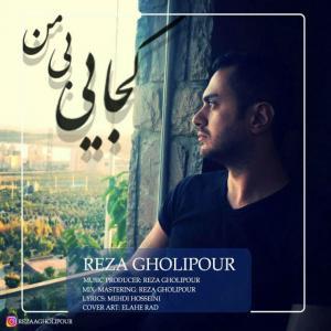 Reza Gholipour – Kojaei Bi Man