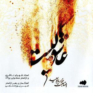 Shahram Nazeri – Ey Eshgh