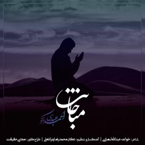 دانلود آهنگ احمد عبدی نکو مناجات