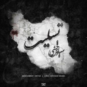 Siavash Hasani – Tasliat