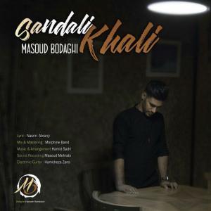 Masoud Bodaghi – Sandali Khali