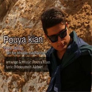 Pouya Kian – Onke Khobe Badtarine