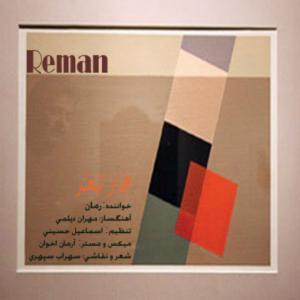 Reman – Ghobare Labkhand