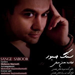 Mohsen Maroofi – Sange Saboor