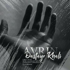 Avrin – Dastaye Khali