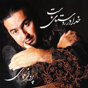 Parvaz Homay – Banooye Royahaye Man