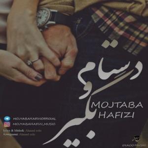 Mojtaba Hafizi – Dastamo Begir