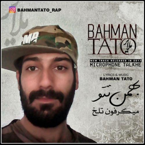 دانلود آهنگ بهمن تتو میکروفون تلخ