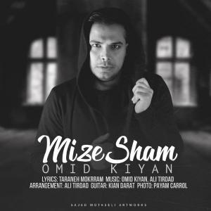 Omid Kiyan – Mize Sham