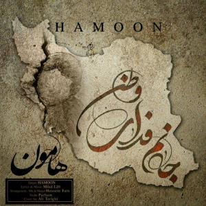 Hamoon – Janam Fadaye Vatan