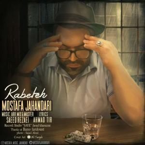 Mostafa Jahandari – Rabete