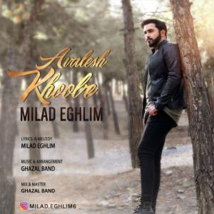 Milad Eghlim – Avalesh Khoobe