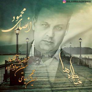 Mahmoud Ansari – Khatereha