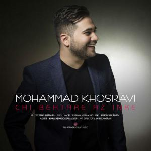 Mohammad Khosravi – Chi Behtar Az Inke