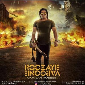 Kamran Hosseini – Roozaye Varoone