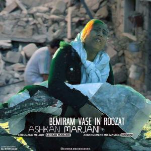 Ashkan Marjani – Bemiram Vase In Roozat