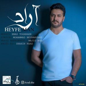 Arad – Heyfe Man