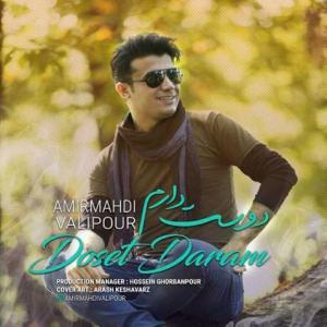 Amir Mahdi Valipour – Doset Daram