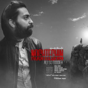 Ali Sotoodeh – Noghtechin