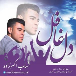 Shahab Akbarzadeh – Del Ghafel