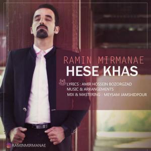 Ramin Mirmanae – Hese Khas