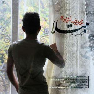 Mohammadreza Rouzbeh – Mobtala