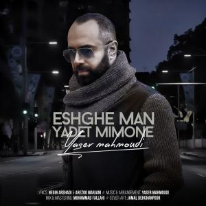 Yaser Mahmoudi – Eshghe Man Yadet Mimone
