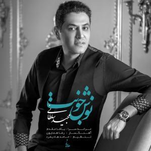 Majid Soltani – Noshe Jonet
