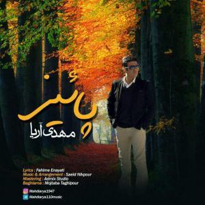 Mahdi Arya – Paeiz