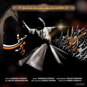 Damoon Hosseini – Rosva