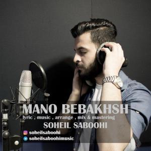 Soheil Saboohi – Mano Bebakhsh
