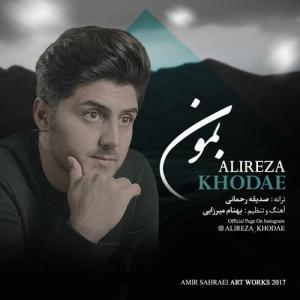 Alireza Khodaei – Bemun